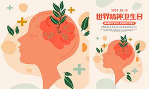 2021世界精神卫生日主题宣传海报PSD素材