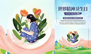 2021世界精神卫生日公益海报PSD素材