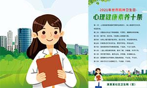 2021年世界精神卫生日卫生院宣传海报设计