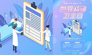世界精神卫生日公益宣传海报PSD素材
