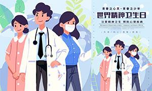 2021年世界精神卫生日主题宣传海报设计