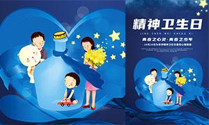 2021年世界精神卫生日海报设计PSD素材
