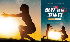 2021年世界精神卫生日宣传海报PSD模板
