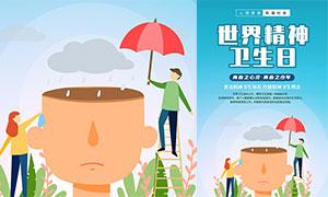 世界精神卫生日海报设计模板PSD素材
