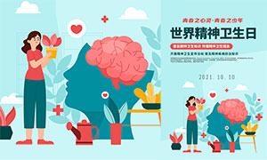 2021年世界精神卫生日主题海报PSD素材