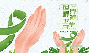 世界精神卫生日绿色主题海报PSD素材