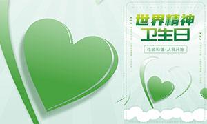 世界精神卫生日宣传海报设计矢量素材