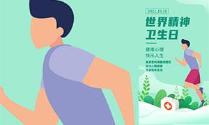 2021世界精神卫生日移动端海报PSD素材