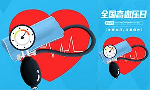 全国高血压日移动端宣传海报PSD素材