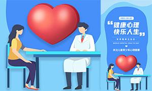 世界精神卫生日移动端宣传海报PSD素材
