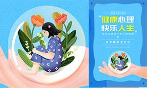 关注儿童青少年心理健康宣传海报PSD素材