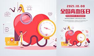 2021年全国高血压日宣传海报PSD素材