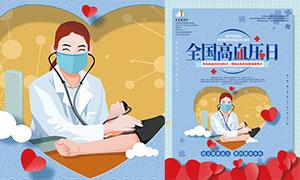 全国高血压日宣传单设计PSD素材
