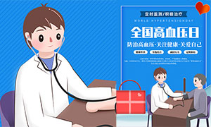 全国高血压日宣传海报模板PSD素材