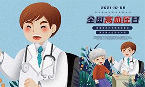 2021年全国高血压日宣传海报PSD模板