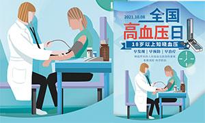 2021全国高血压日主题宣传海报PSD素材