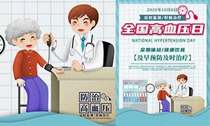 全国高血压日推荐宣传海报PSD素材