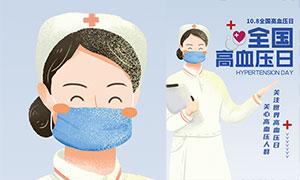 全国高血压日简约宣传海报PSD素材