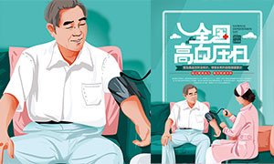 全国高血压日主题宣传海报PSD素材
