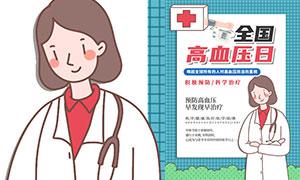 预防高血压宣传海报设计PSD素材