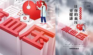 全国高血压日创意宣传海报设计PSD素材