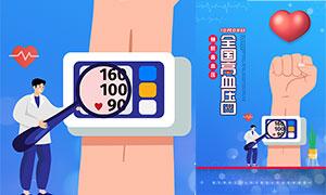 全国高血压日宣传海报设计PSD模板
