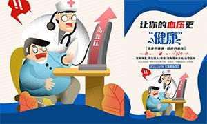 全国高血压日推广宣传海报PSD素材