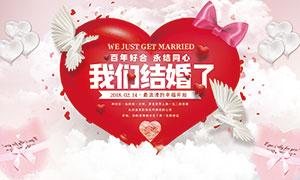 我们结婚了婚礼宣传海报设计PSD素材