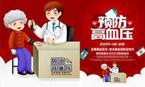 预防高血压宣传海报设计模板PSD素材