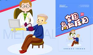 全国高血压日主题宣传海报PSD源文件