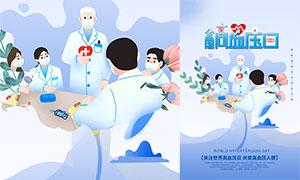 全国高血压日主题宣传海报模板PSD素材