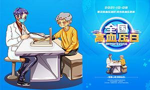 全国高血压日推广宣传海报设计PSD素材