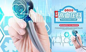 全国高血压日宣传海报设计PSD素材