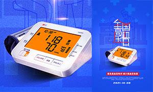 全国高血压日普及推广海报PSD素材