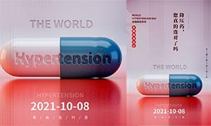 全国高血压日创意海报设计PSD素材