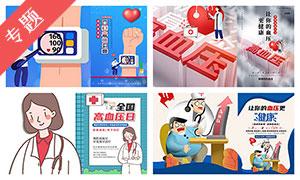 2021年全国高血压日