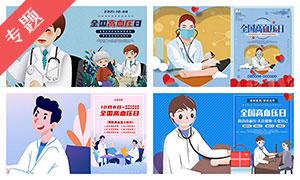 全国高血压日宣传单