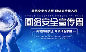国家网络安全宣传周蓝色主题展板PSD素材