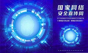 蓝色主题国家网络安全宣传周海报PSD素材