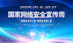 2021国家网络安全宣传周展板设计PSD素材