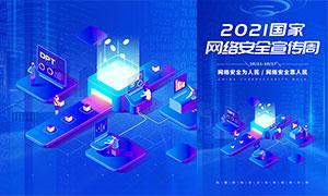 2021年国家网络安全宣传周海报PSD素材