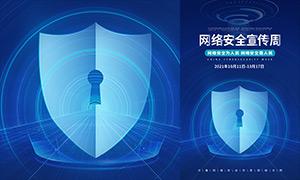 2021年国家网络安全宣传周海报PSD源文件