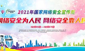 2021年国家网络安全宣传周宣传栏PSD素材