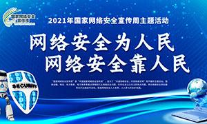 2021国家网络安全宣传周蓝色展板PSD素材