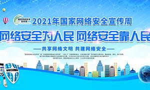 2021年国家网络安全宣传周宣传活动展板