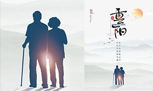 中国风重阳节活动宣传单模板PSD素材