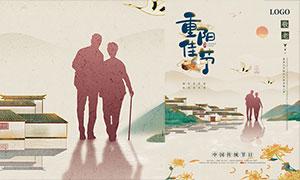 中国风重阳佳节活动海报设计PSD素材