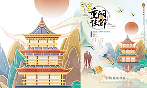 中式主题重阳节活动海报设计PSD模板