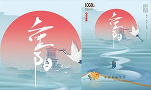 中国风简约风格重阳节海报设计PSD素材