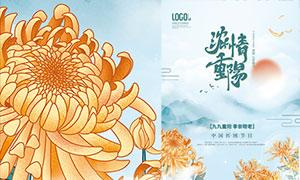 重阳节敬老活动宣传海报PSD素材
